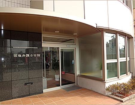 福岡県弁護士会筑後部会